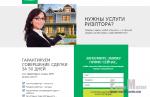 Шаблон Landing page — агентство недвижимости.png